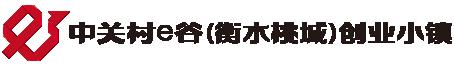 中关村e谷(衡水桃城)创业小镇官网