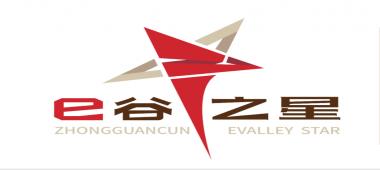 """【中关村e谷·秦皇岛】2家企业荣获中关村e谷2020年度""""e谷之星""""荣誉称号"""