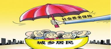 桃城区城乡居民基本养老保险政策解读