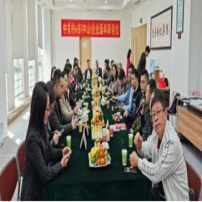 2020年中关村e谷(中山)企业交流沙龙成功举办