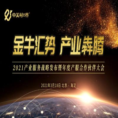 相约3.18,相约2021中关村e谷产业服务战略发布暨年度产服合作伙伴大会