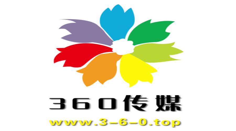 衡水360文化传播有限公司