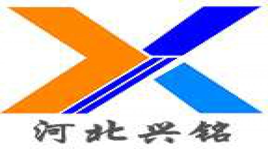 河北兴铭管业有限公司